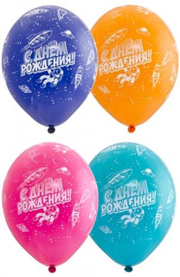 С Днем Рождения Космический шар латексный с гелием