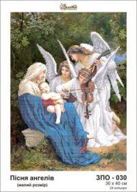 ЗПО-030 Золотая Подкова. Песня Ангелов. А3 (набор 1075 рублей)
