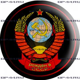 Наклейка 3D мини Рожден в СССР