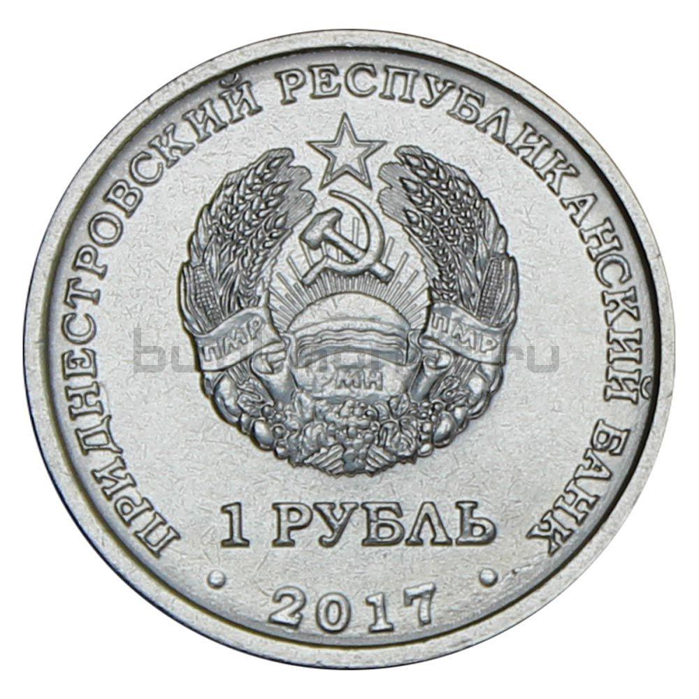 1 рубль 2017 Приднестровье Каменка (Гербы городов Приднестровья)
