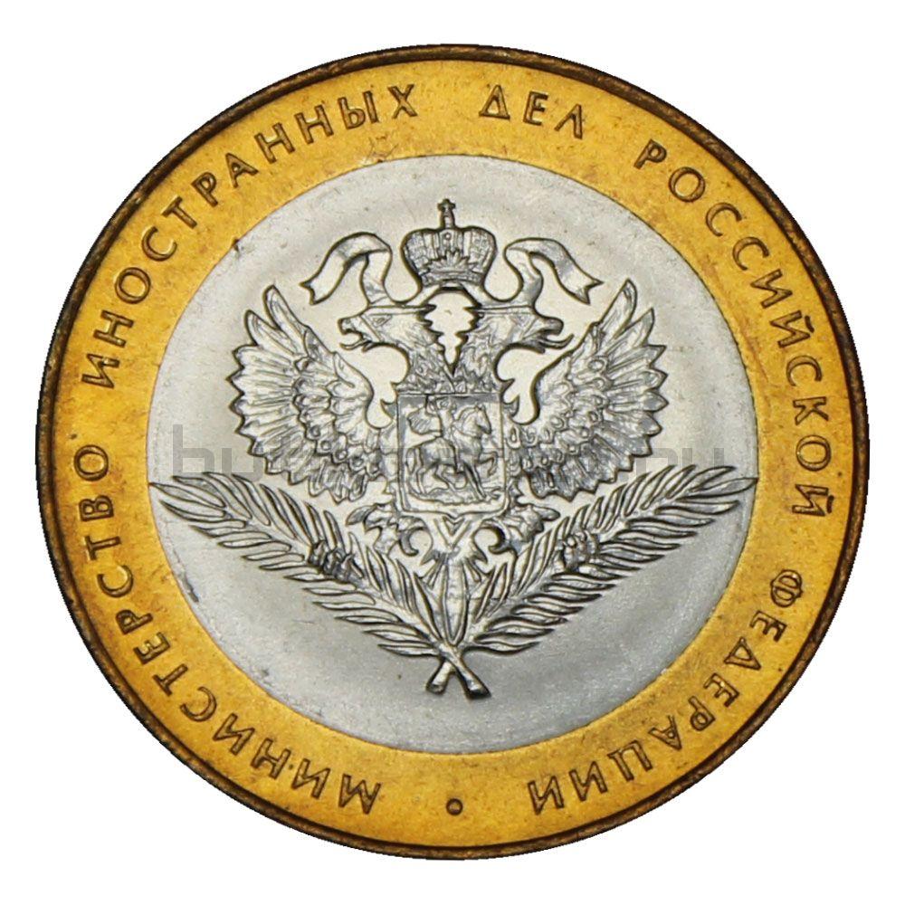 10 рублей 2002 СПМД Министерство иностранных дел РФ (Министерства) UNC