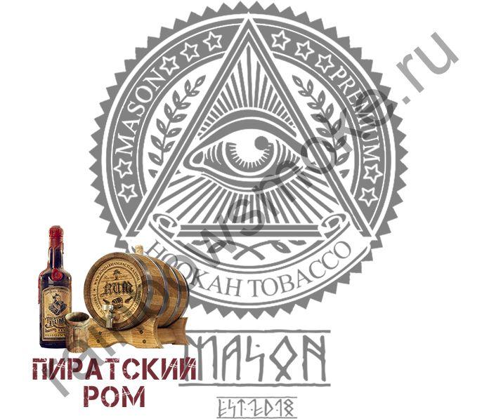 Mason 100 гр - Пиратский Ром