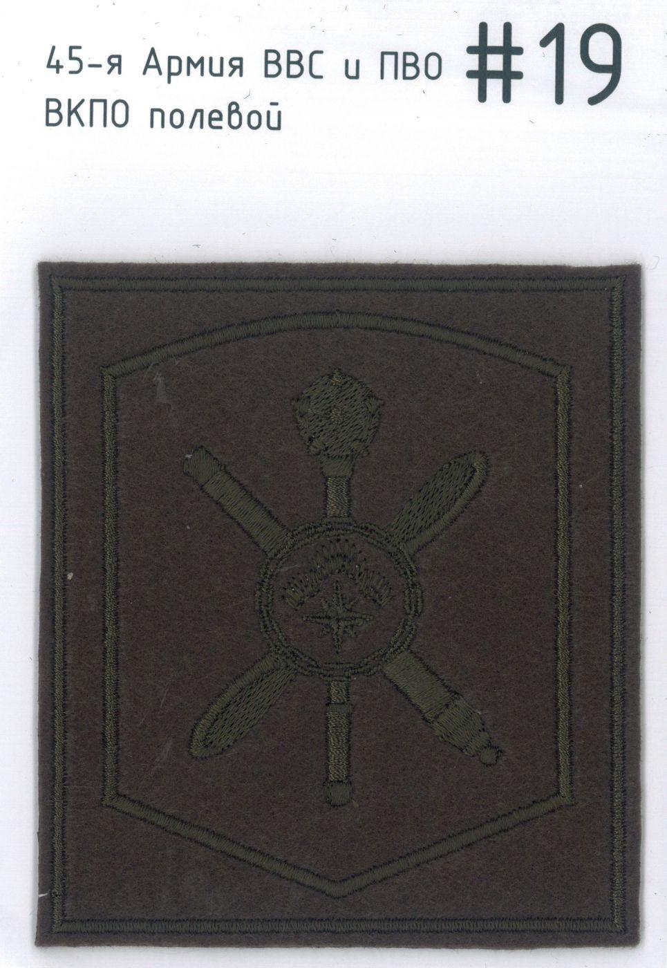 Шеврон 45-я Армия ВВС и ПВО ВКПО полевой.