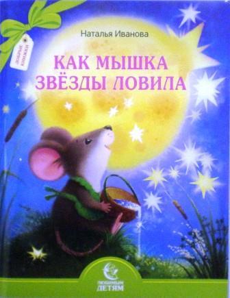 Как мышка звезды ловила. Православная детская литература
