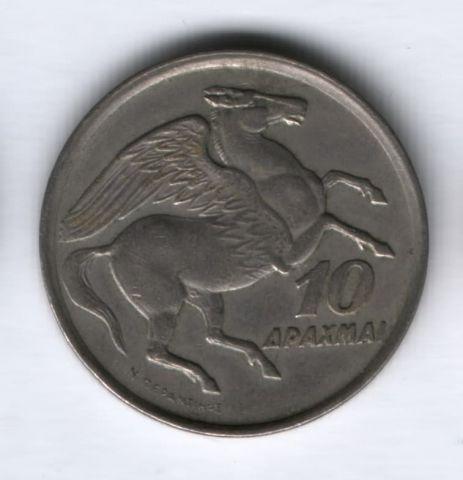 10 драхм 1973 года Греция