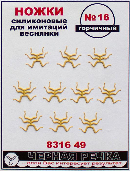 Ножки силиконовые для имитаций веснянки №16 цв горчичный