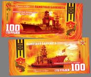 100 РУБЛЕЙ ПАМЯТНАЯ СУВЕНИРНАЯ КУПЮРА - СЕВАСТОПОЛЬ, ФЛОТ, ОРУЖИЕ ПОБЕДЫ