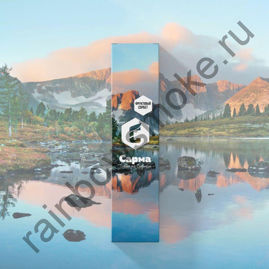 Сарма 250 гр - Фруктовый Сорбет