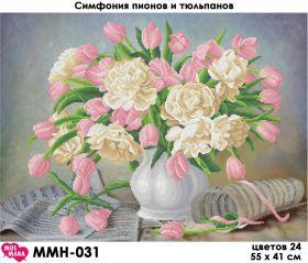 ММН-031 МосМара. Симфония Пионов и Тюльпанов. А2 (набор 1850 рублей)