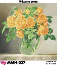 ММН-027 МосМара. Жёлтые Розы. А2 (набор 2200 рублей)