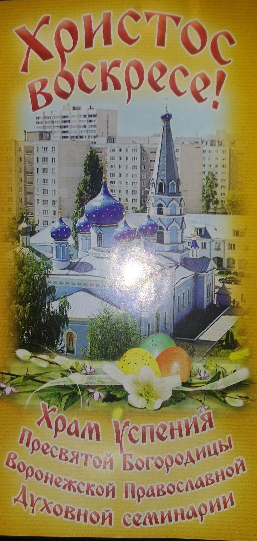 Шоколад десертный с орехом 100 гр. Христос Воскресе ( Храм Успения Воронежской семинарии )