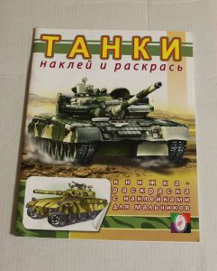 ! танки, ячейка: 15