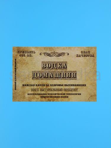 """Этикетка """"Водка домашняя"""" (10 шт.)"""