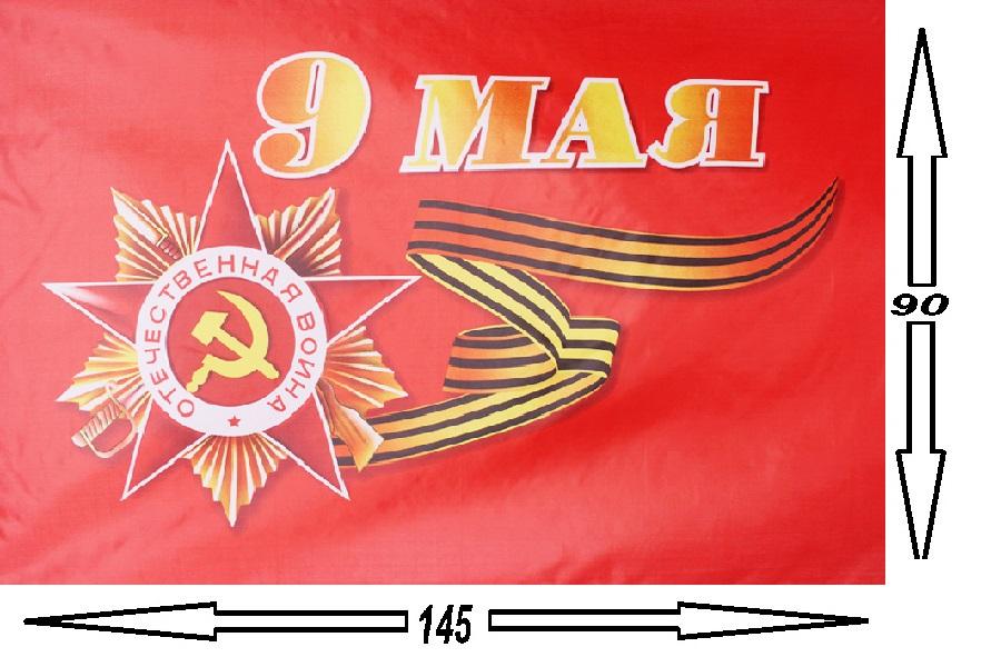 Флаг 9 мая 90х145см
