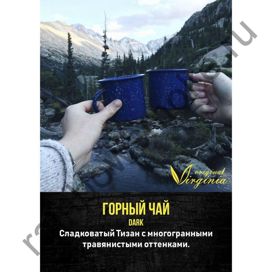 Original Virginia Dark 200 гр - Горный Чай