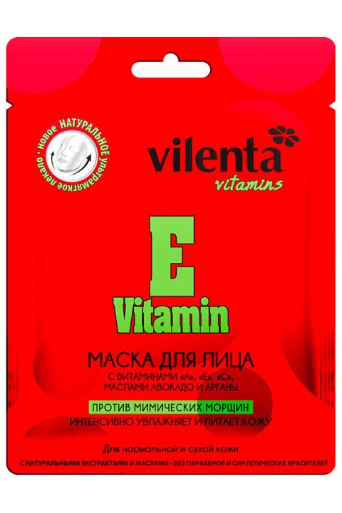 Маска д/лица с витаминами А, Е и С, маслами авокадо и арганы