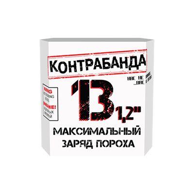 "Батарея салютов ""Контрабанда"" 13 залпов"