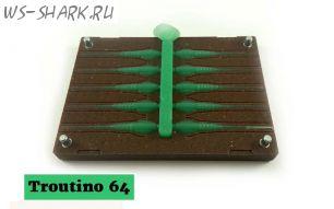 Troutino 64 мм х 10 мест