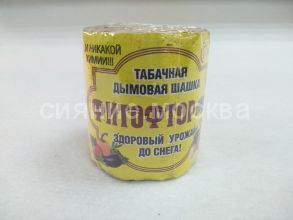 """Шашка табачная дымовая """"Гефест"""" ФИТОФТОРНИК"""