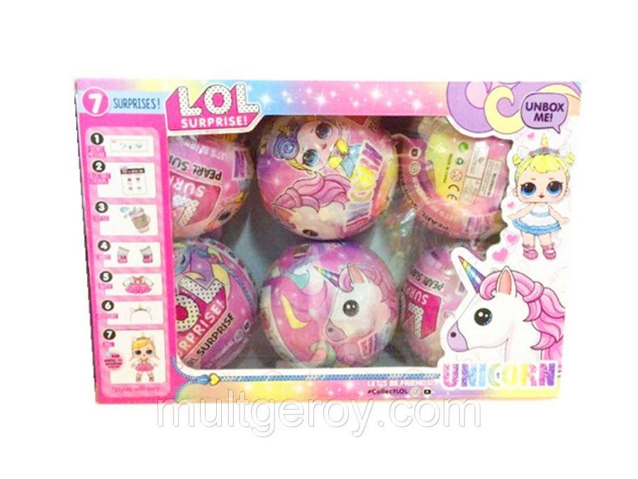 Набор из 6 шаров с куклами лол (LOL) единорог