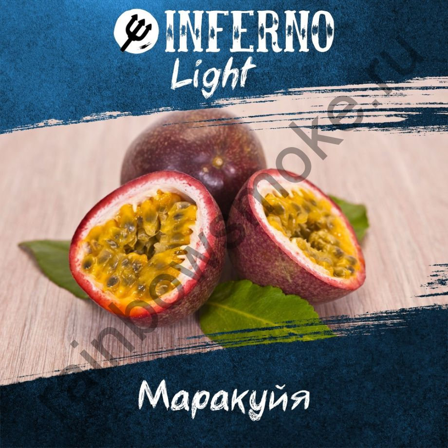 Inferno Light 250 гр - Маракуйя