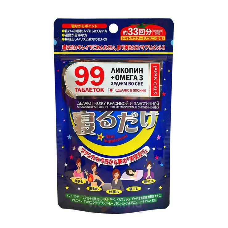 Japan Gals Beauty Sleep Для похудения 250 мг, 99 табл