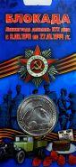 25 рублей 2019 года 75 летие полного освобождения Ленинграда от фашистской блокады (ММД ), в ОТКРЫТКЕ