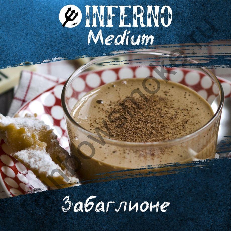 Inferno Medium 250 гр - Забаглионе