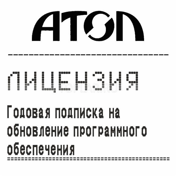 Лицензия Атол