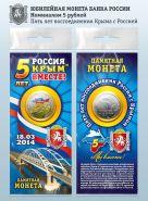 5 рублей - КРЫМСКИЙ МОСТ цветной в открытке