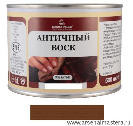 Воск античный Antik wachs 500мл Borma Wachs цв.52 темный дуб арт.3410
