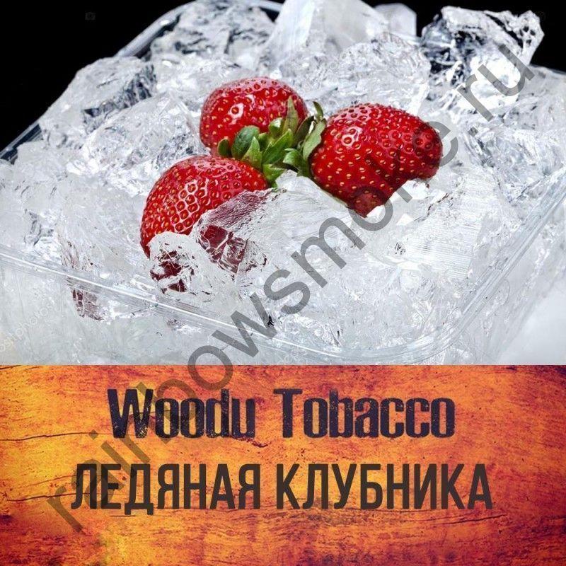 Woodu 250 гр - Ледяная клубника (Ice Strawberry)