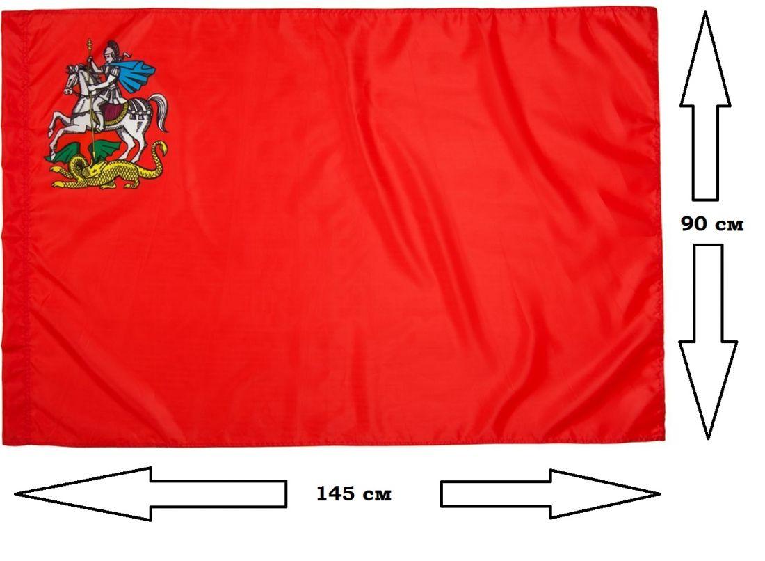 Флаг Московской Области 90х145см.