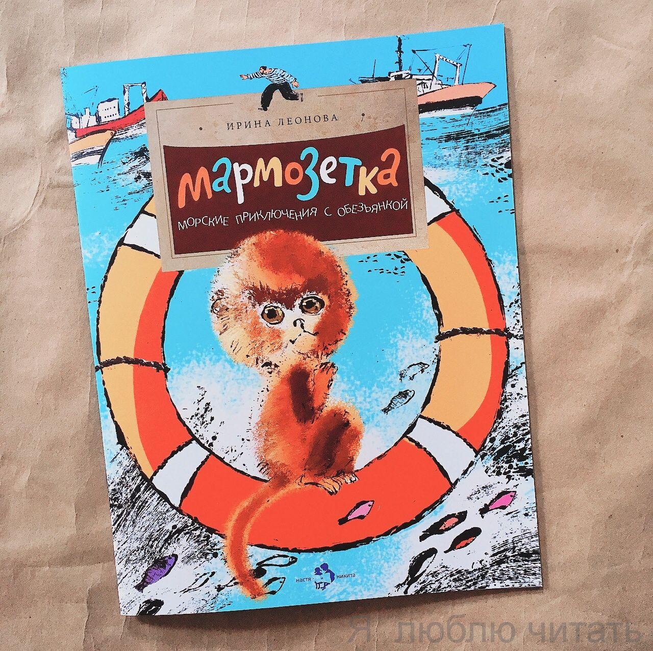 Книга «Мармозетка. Морские приключения с обезьянкой»