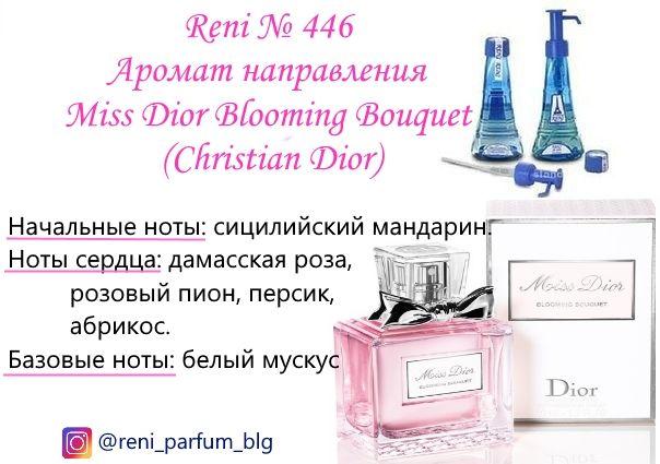 духи Reni № 446