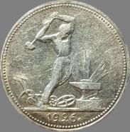 50 КОПЕЕК СССР (полтинник) 1926г, ПЛ, СЕРЕБРО, состояние, #1-64