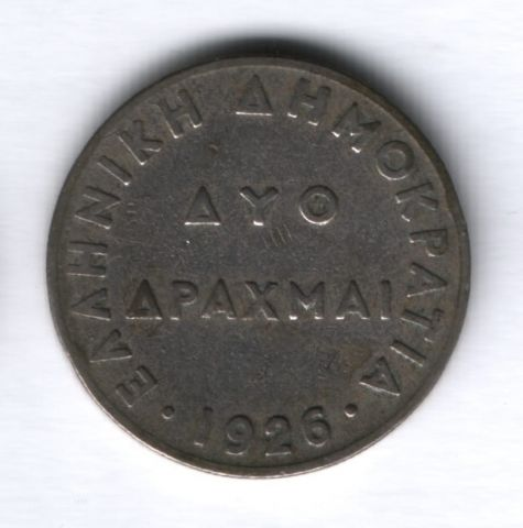 2 драхмы 1926 года Греция