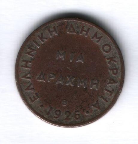 1 драхма 1926 года B Греция