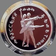 РОССИЯ СЕРЕБРО 25 РУБЛЕЙ 1994 ГОДА СПМД РУССКИЙ БАЛЕТ