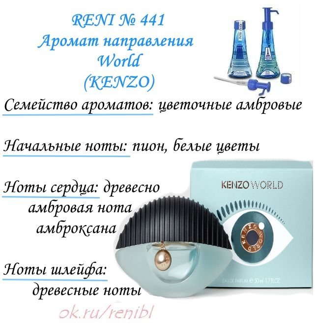 духи Reni № 441
