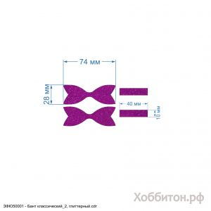 Вырубка ''Бант классический-2 - 6 см, хвост, набор 2 комплекта'' , глиттерный фоамиран 2 мм (1уп = 5наборов)
