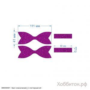 `Вырубка ''Бант классический-2 - 9 см, хвост, набор 2 комплекта'' , глиттерный фоамиран 2 мм