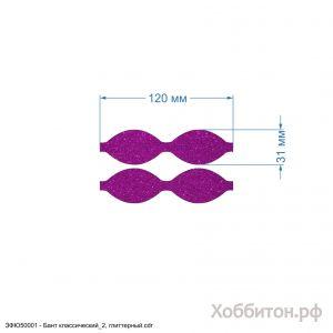`Вырубка ''Бант классический-2 - 6 см, верх, набор 2 шт'' , глиттерный фоамиран 2 мм