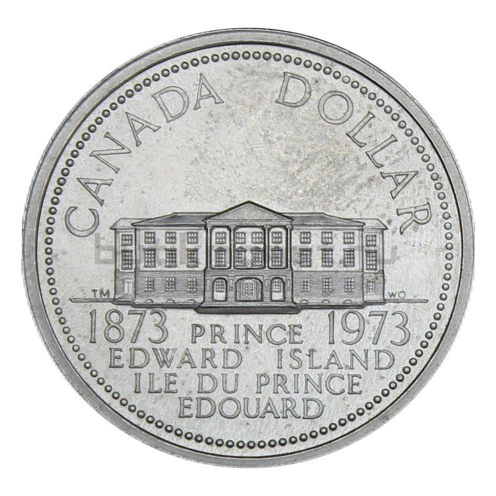 1 доллар 1973 Канада 100 лет со дня присоединения острова Принца Эдуарда