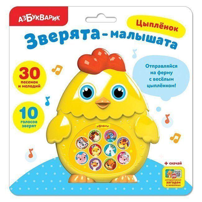 Муз.игрушка Цыпленок Зверята-малышата