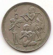 ФАО 10 пиастров Египет 1975
