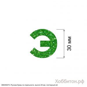 Вырубка ''Русская буква Э, высота 30 мм, набор - 5 букв'' , глиттерный фоамиран 2 мм (1уп = 5наборов)