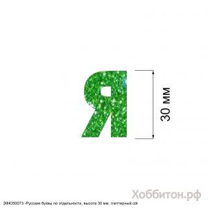 Вырубка ''Русская буква Я, высота 30 мм, набор - 5 букв'' , глиттерный фоамиран 2 мм (1уп = 5наборов)