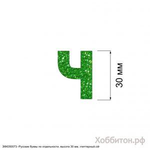 `Вырубка ''Русская буква Ч, высота 30 мм, набор - 5 букв'' , глиттерный фоамиран 2 мм