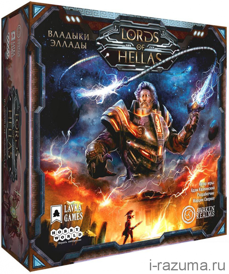 Владыки Эллады Lords of Hellas